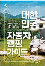 대한민국 자동차 캠핑 가이드
