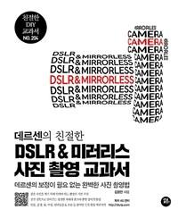 (데르센의 친절한) DSLR & 미러리스 사진 촬영 교과서  : 데르센의 보정이 필요 없는 완벽한 사진 촬영법