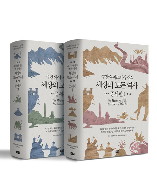 [세트] 수잔 와이즈 바우어의 세상의 모든 역사 : 중세편 1~2 세트 - 전2권