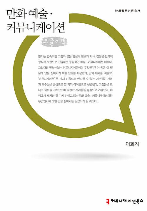 만화 예술.커뮤니케이션 (큰글씨책)