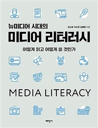 (뉴미디어 시대의) 미디어 리터러시 : 어떻게 읽고 어떻게 쓸 것인가