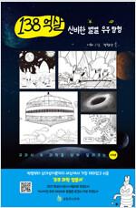138억 살 신비한 별별 우주 탐험