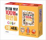 한국을 빛낸 100명의 위인들 CQ 놀이 3종 세트