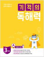 기적의 독해력 3A : 초등 3학년용