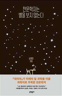 천문학자는 별을 보지 않는다 책 이미지