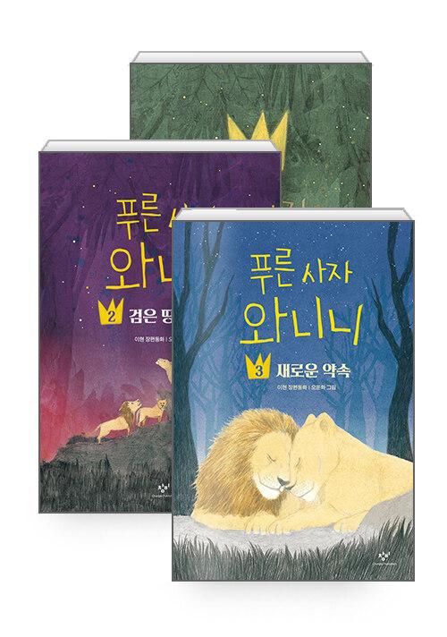 [세트] 푸른 사자 와니니 1~3 세트 - 전3권