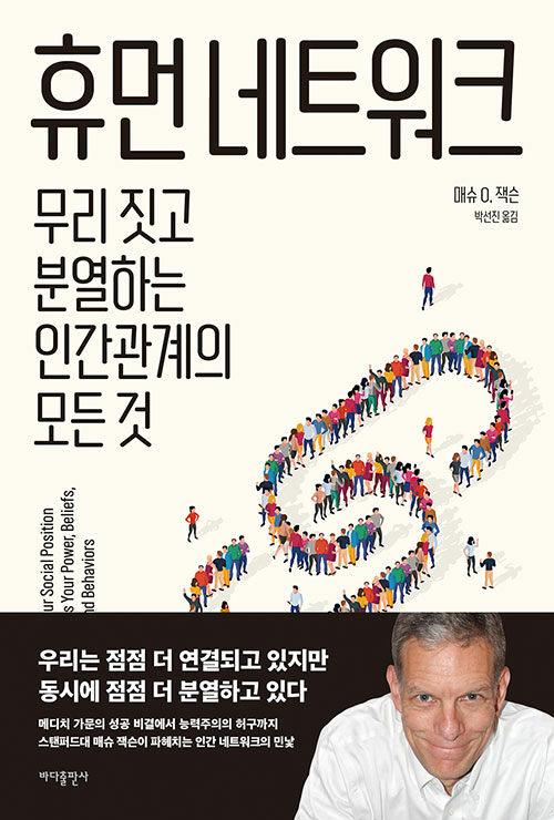 휴먼 네트워크
