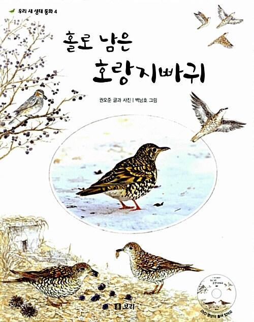 홀로 남은 호랑지빠귀 (책 + DVD 1장)