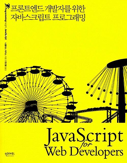 프론트엔드 개발자를 위한 자바스크립트 프로그래밍