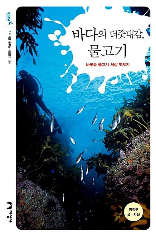 바다의 터줏대감, 물고기