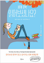 세계문학 읽어보셨나요? 2