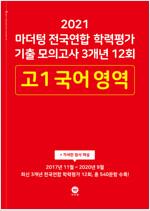 마더텅 전국연합 학력평가 기출 모의고사 3개년 12회 고1 국어 영역 (2021년)