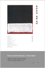 봉준호의 영화 언어