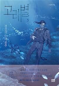 고래별 3 - 경성의 인어공주 책 이미지