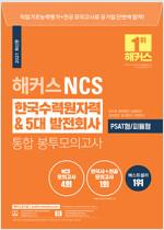 2021 해커스 NCS 한국수력원자력 & 5대 발전회사 통합 봉투모의고사