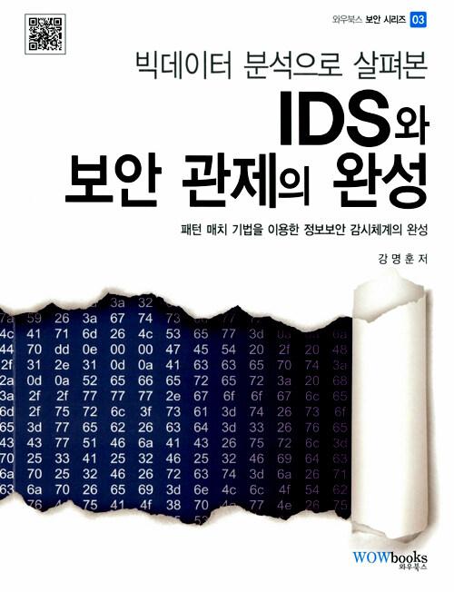 (빅데이터 분석으로 살펴본) IDS와 보안관제의 완성 : 패턴 매치 기법을 이용한 정보보안 감시체계의 완성