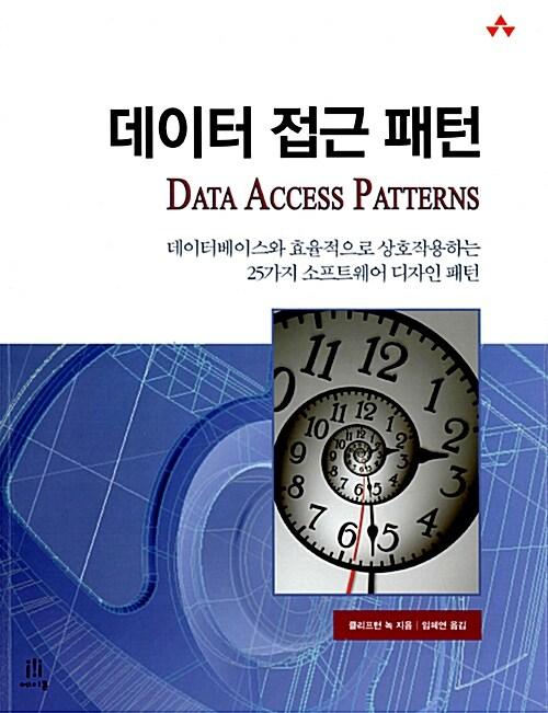 데이터 접근 패턴 Data Access Patterns