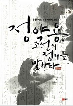 정약용, 조선의 정의를 말하다