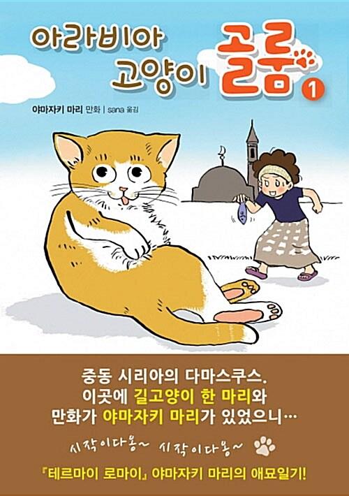 아라비아 고양이 골룸 1