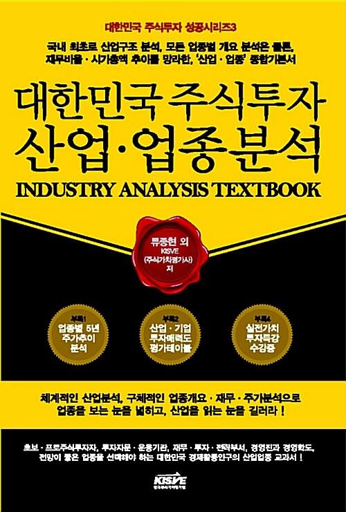 대한민국 주식투자 산업.업종분석