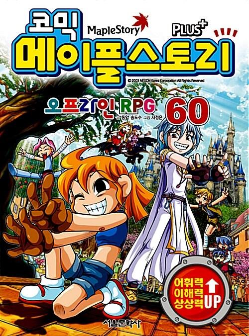 코믹 메이플 스토리 오프라인 RPG 60