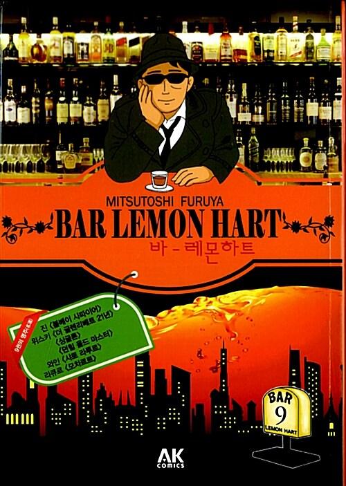 바(BAR) 레몬하트 9