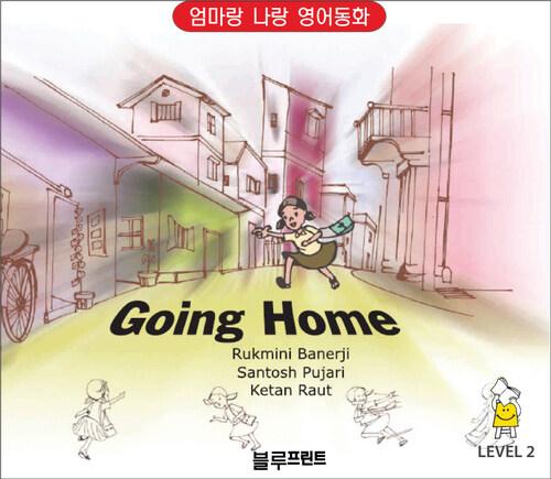 Going Home Level 2 : 엄마랑 나랑 영어동화 (한영 합본)