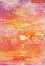 [세트] [GL] 노을이 지는 걸 보았다 (총2권/완결)