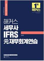 2021 해커스 세무사 IFRS 元재무회계연습