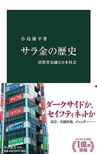 サラ金の歷史 : 消費者金融と日本社会