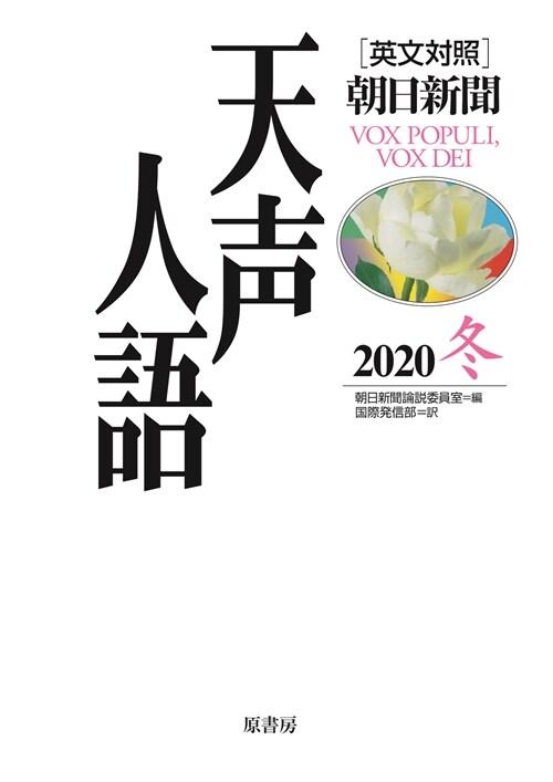 英文對照 天聲人語 2020冬 Vol.203