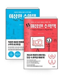 [세트] 이상한 수학책 + 더 이상한 수학책 - 전2권