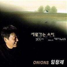 임창제 - 세월가는 소리 (베스트 앨범) [180g LP 한정반]