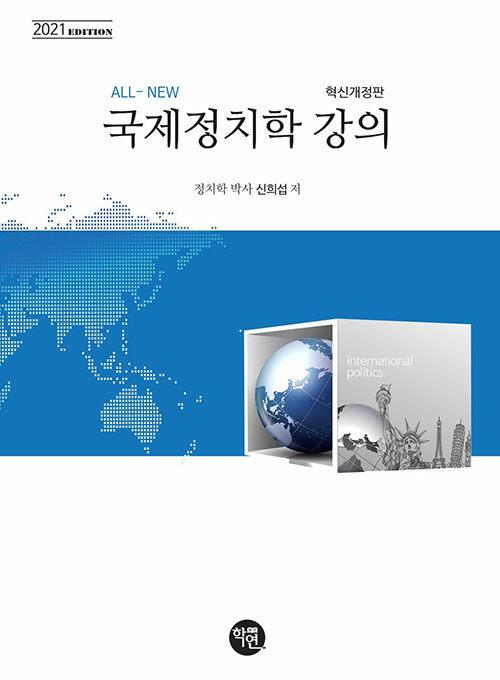 국제정치학 강의