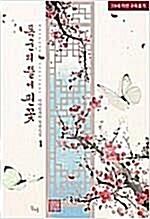 [중고] 폭군에 뜰에 핀 꽃1,2,3,4 세트  상급  바다뱀자리作