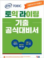 ETS 토익라이팅 기출 공식대비서