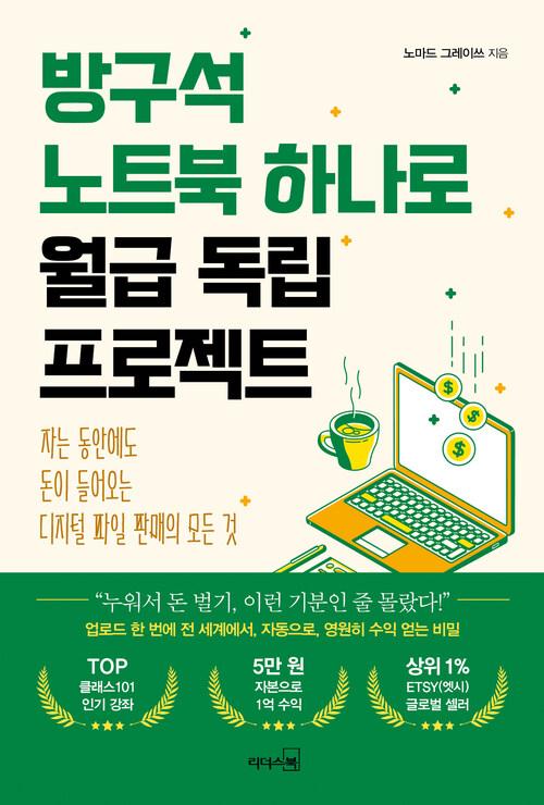방구석 노트북 하나로 월급 독립 프로젝트