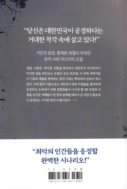 집행관들 : 조완선 장편소설