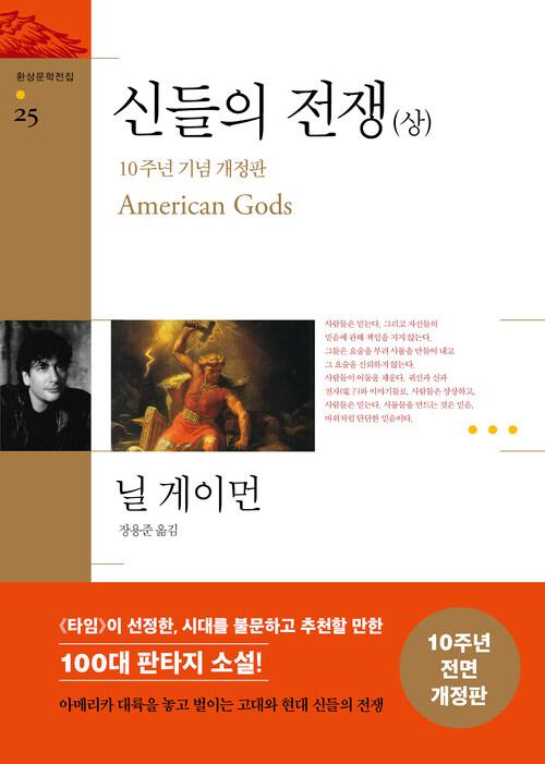 신들의 전쟁 (상)