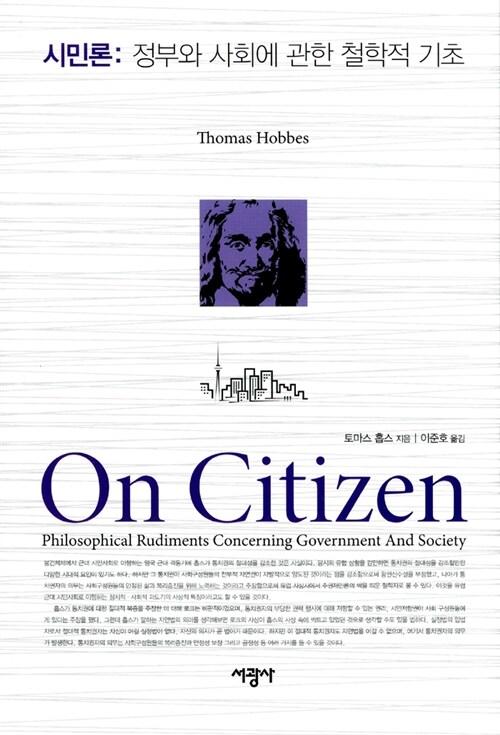 시민론 : 정부와 사회에 관한 철학적 기초