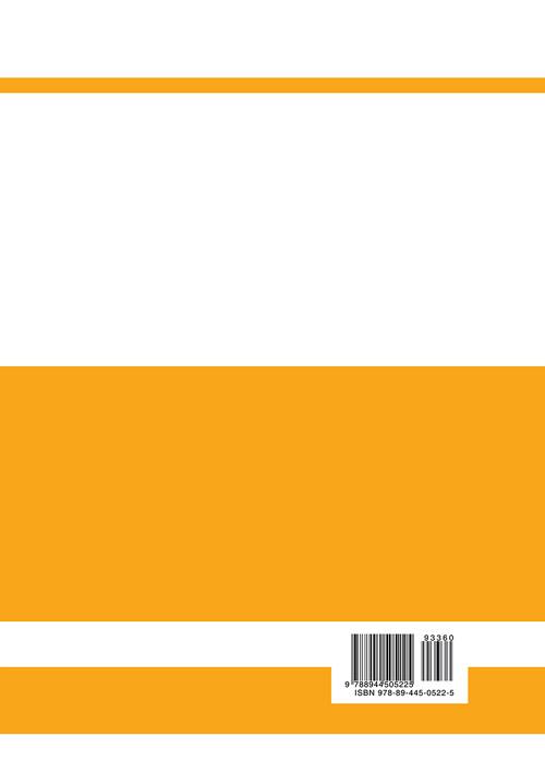 회사법 / 제16판