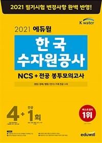 2021 에듀윌 한국수자원공사 NCS + 전공 봉투모의고사 4+1회