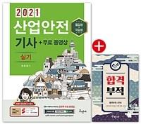 2021 산업안전기사 실기 + 무료동영상 + 핸드북