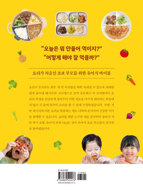 (돌부터 요리를 시작하는 요린이 부모를 위한) 유아식 레시피북
