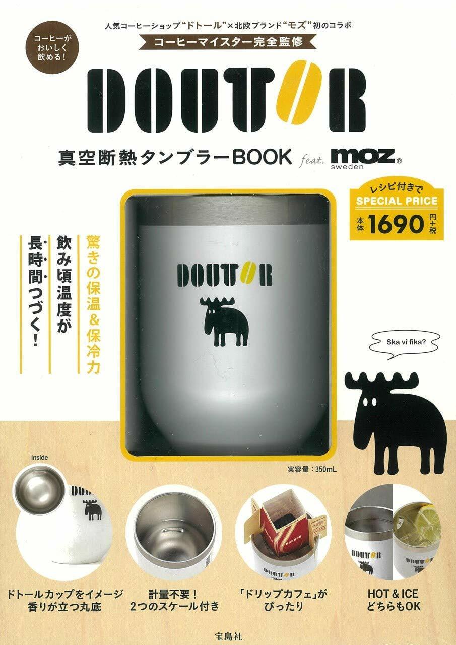 DOUTOR 眞空斷熱タンブラ-BOOK feat.moz