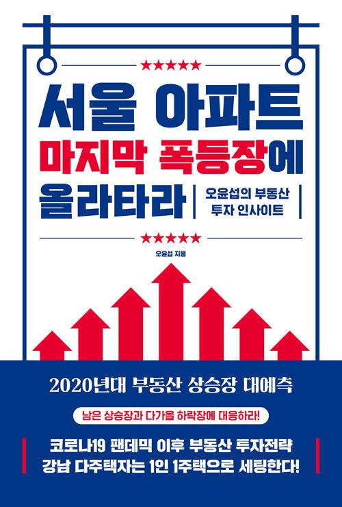 서울 아파트 마지막 폭등장에 올라타라 : 오윤섭의 부동산 투자 인사이트