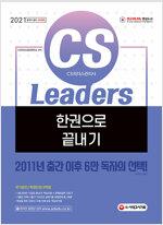 2021 CS Leaders(CS리더스관리사) 한권으로 끝내기