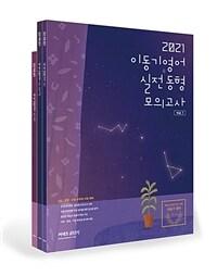 2021 이동기 영어 실전동형 모의고사 Vol.1 - 전3권