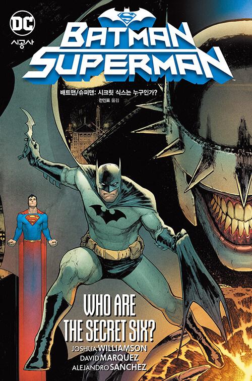 배트맨/슈퍼맨 : 시크릿 식스는 누구인가?