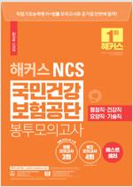2021 해커스 NCS 국민건강보험공단 봉투모의고사